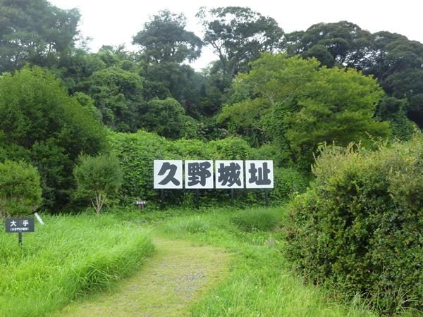 久野城 - お城散歩