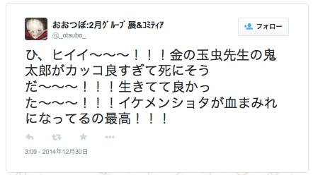 スクリーンショット(2015-01-03 21.15.12)