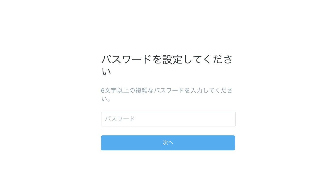 ツイッターパスワードを設定してください