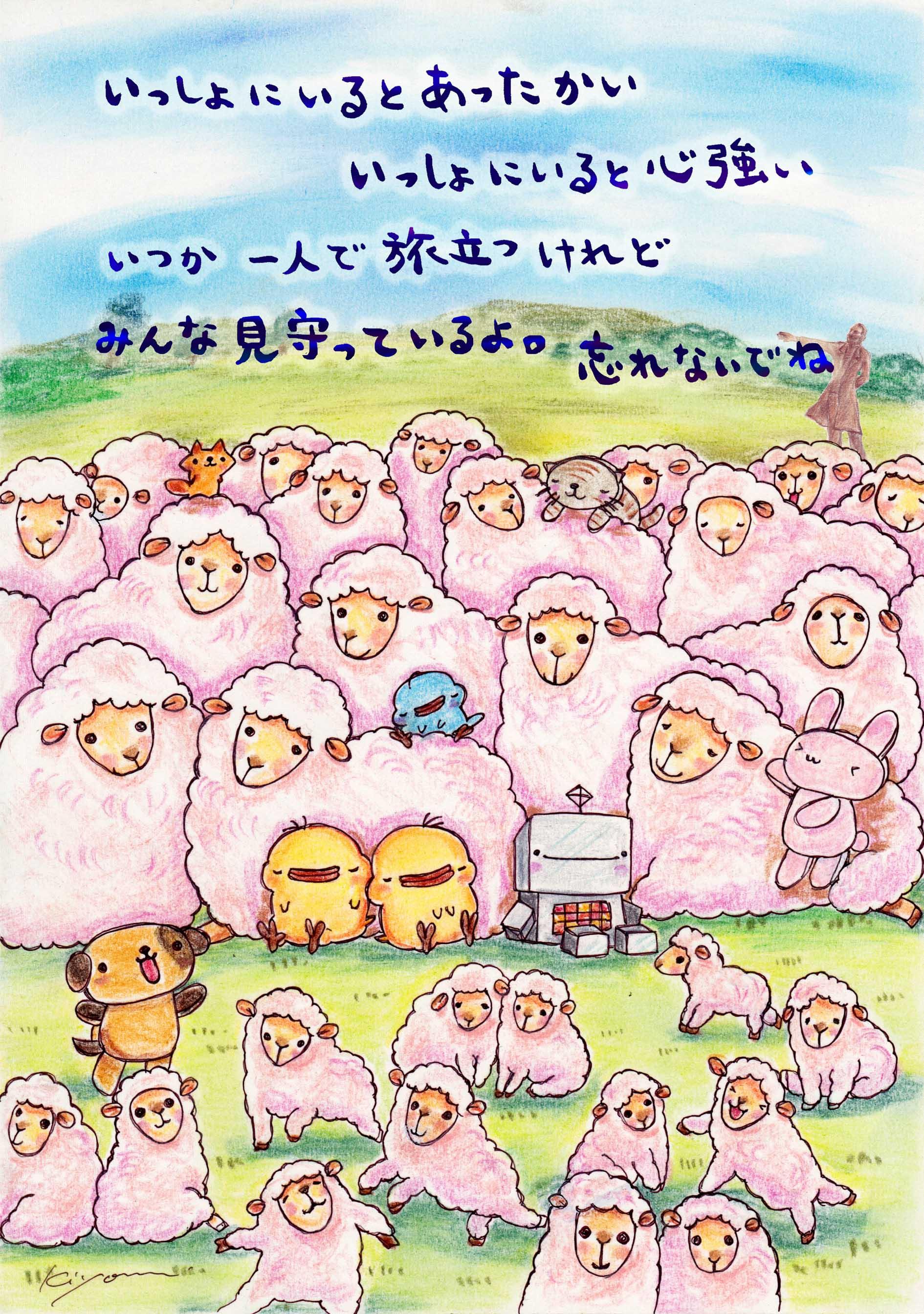 羊いっしょにいるとはがき