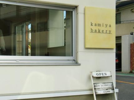 2014.12.13 kamiya bakery