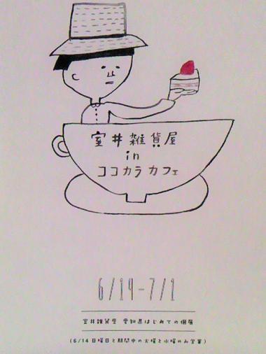 5.26 ココカラ14