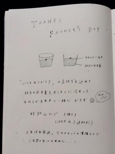 糸 枝豆羊羹7