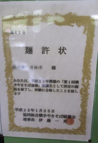 麺許状113049