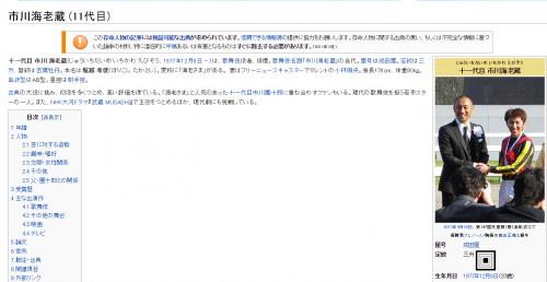【競馬板】ちょwww海老蔵のwikiの写真www