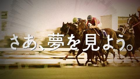 【競馬】2011年~2013年のJRAのCMで一番好きなフレーズは?