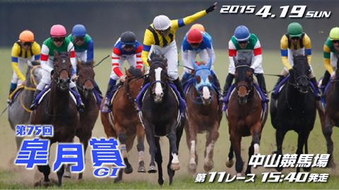 皐月賞2015