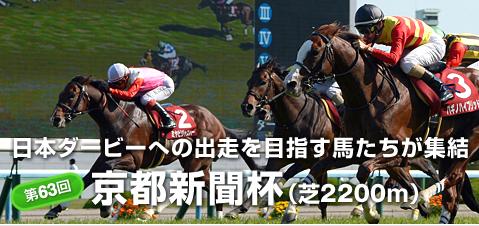 【競馬】第63回京都新聞杯(GⅡ)