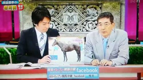 【競馬】岡田総帥の日本ダービー馬体診断wwwwwwww