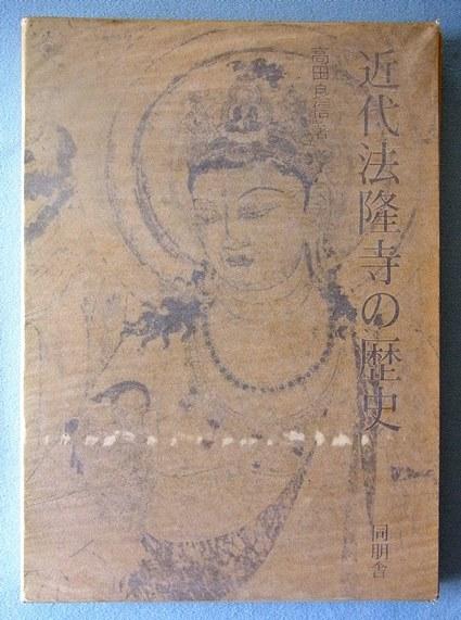 近代法隆寺の歴史