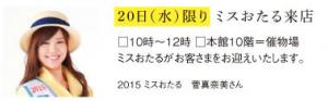 松戸イベント2