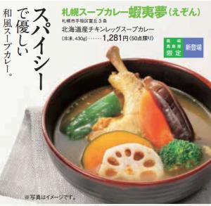 高崎スープカレー