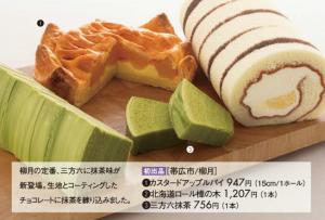 立川ケーキ