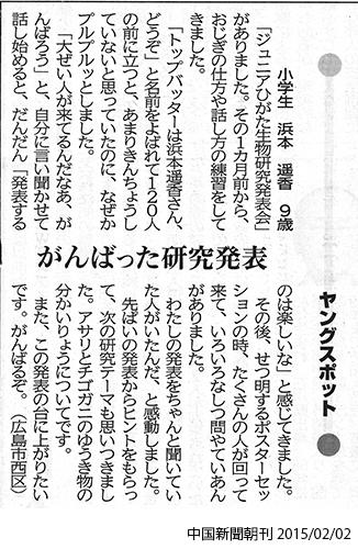 size新聞記事平成27年2月2日
