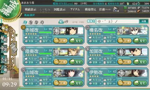 2-4攻略部隊の今