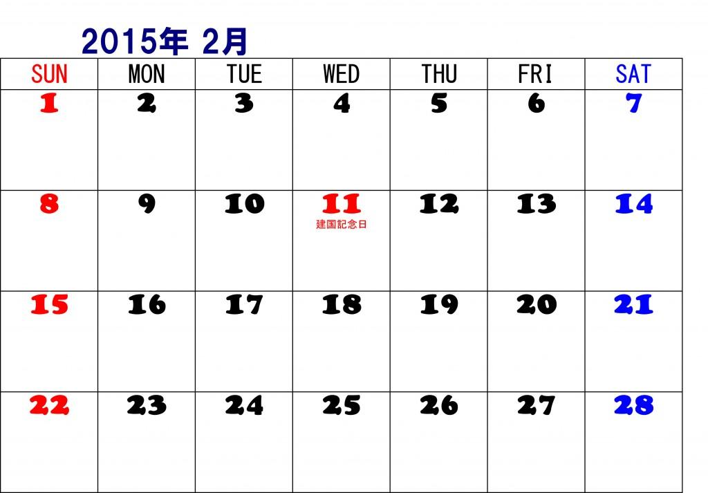 カレンダー 2015 カレンダー 2月 : December 2012 Calendar Printable