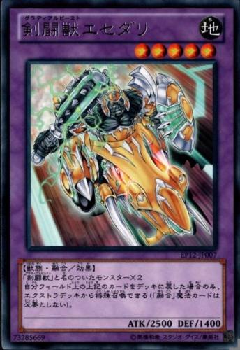 剣闘獣エセダリ