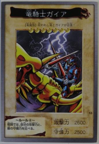 竜騎士ガイア