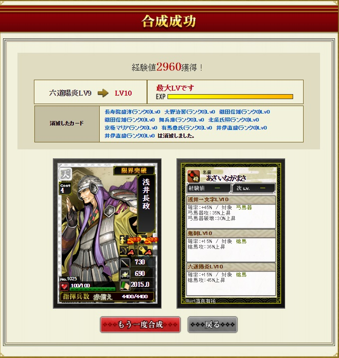 六道陽炎LV10
