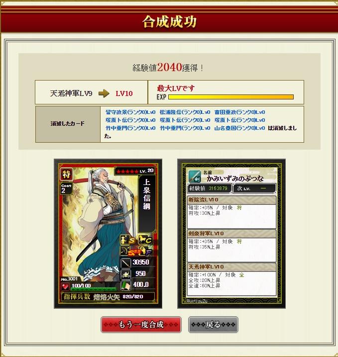 上泉×佐竹!!LV10