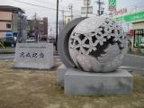 JR岡崎駅 岡崎駅西土地区画整理事業完成記念モニュメント