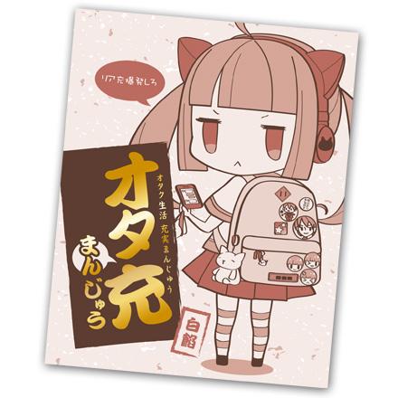 b_otajyu_p.jpg