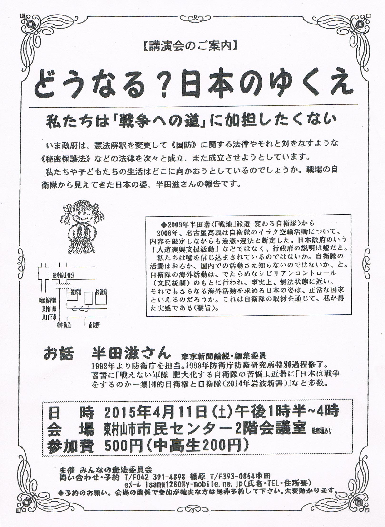 20150411講演会