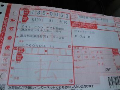DSC01667 (400x300)