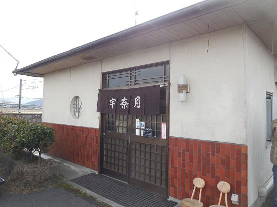 DSCN0840unazuki.jpg