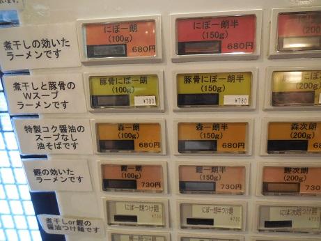 DSCN1269niboziro.jpg