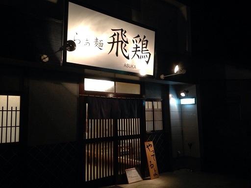 DSCN1665asuka.jpg