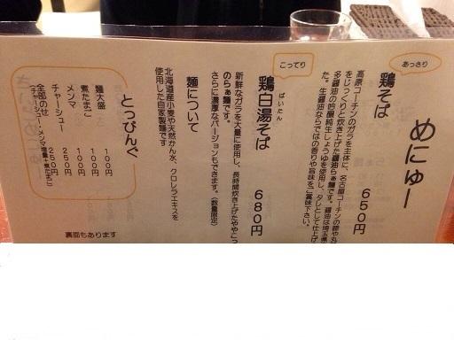 DSCN1666asuka.jpg
