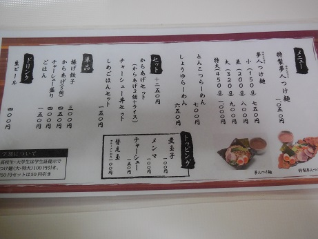 DSCN1929yumenchu.jpg