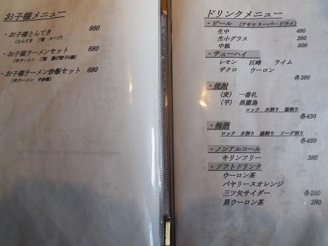 DSCN2245rairai.jpg