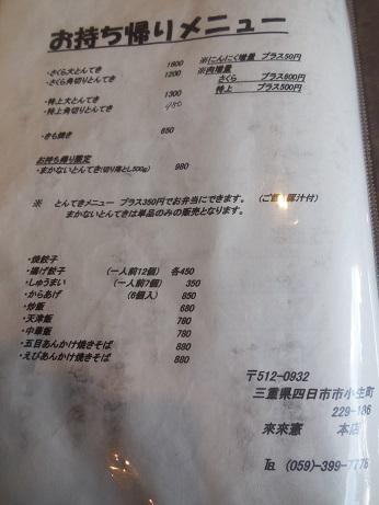 DSCN2246rairai.jpg