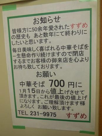 DSCN2694suzume.jpg