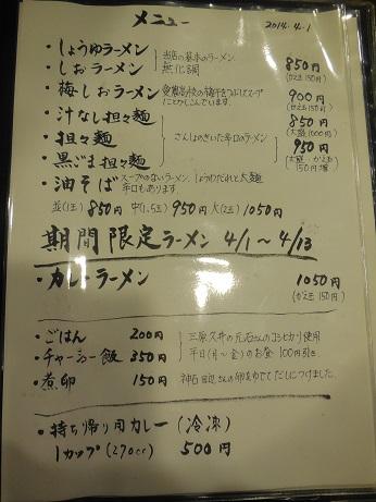 DSCN2698kouya.jpg