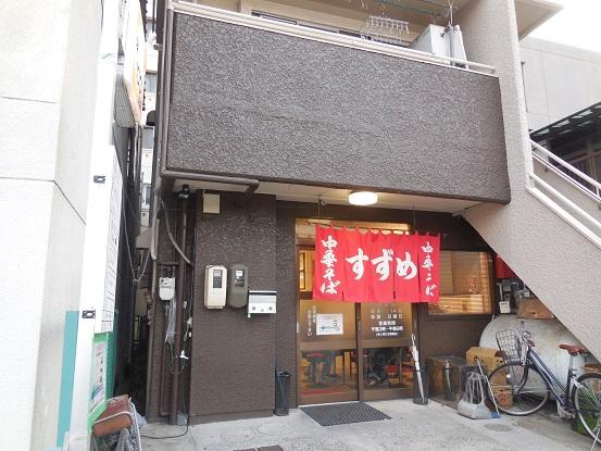 DSCN26me87suzu.jpg