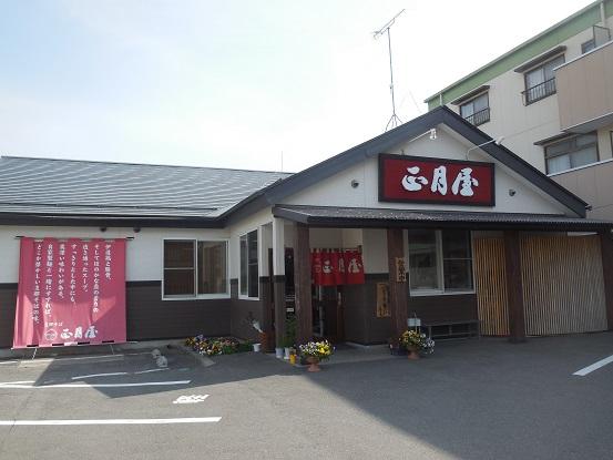 DSCN3730shougatu.jpg
