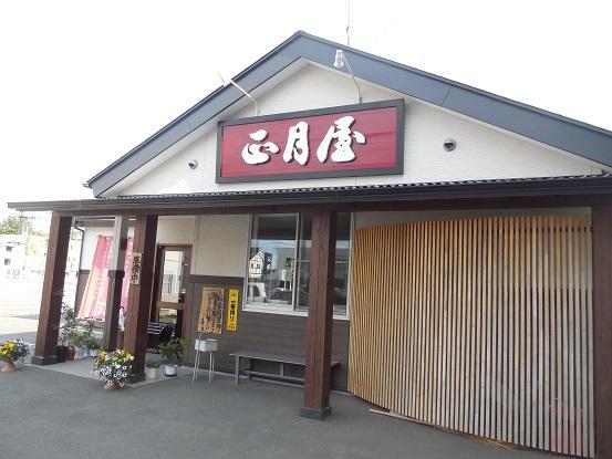DSCN3739shougatu.jpg