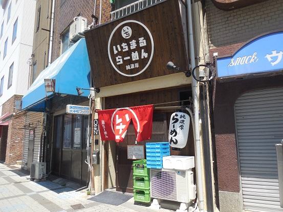 DSCN5791ichimaru.jpg
