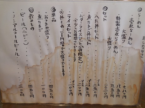 DSCN5793ichimaru.jpg
