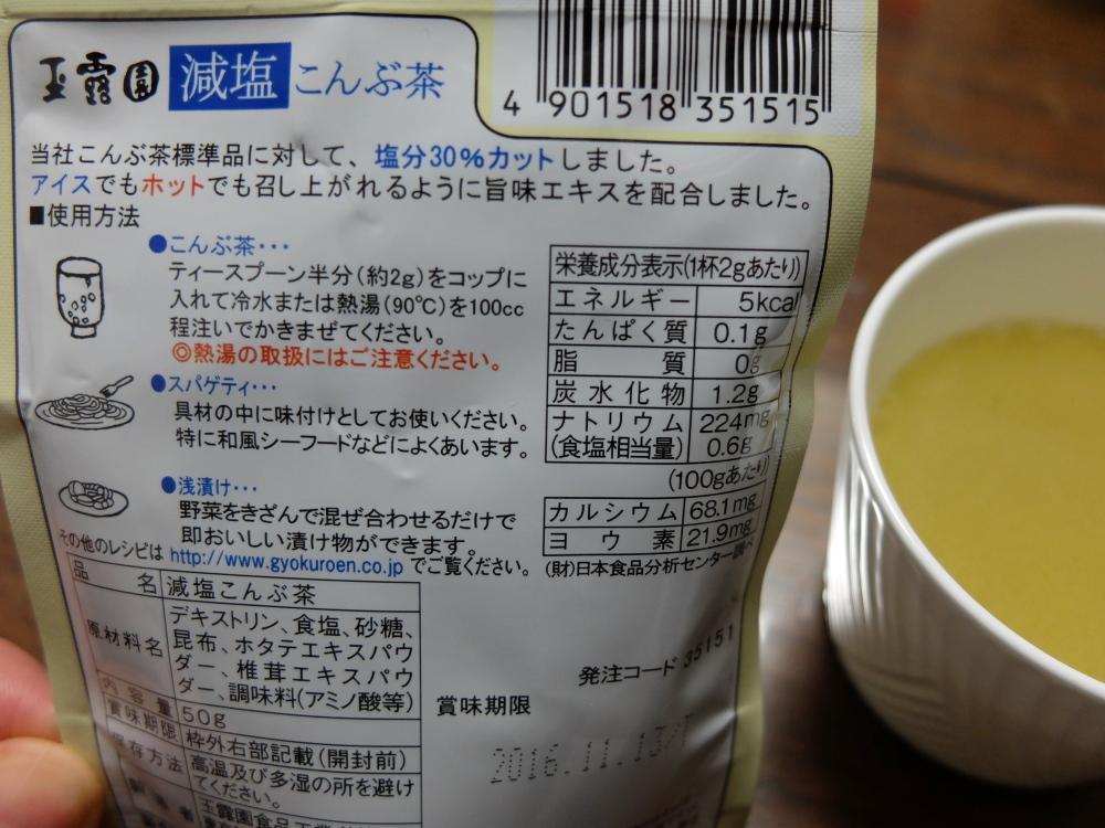 こぶ茶02