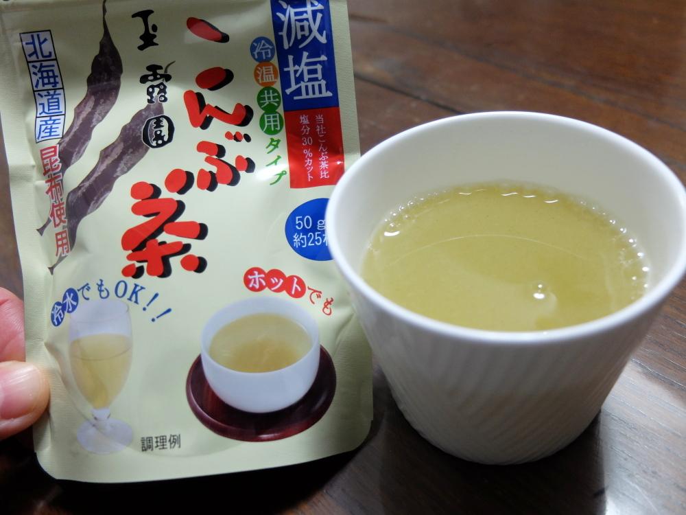 こぶ茶01