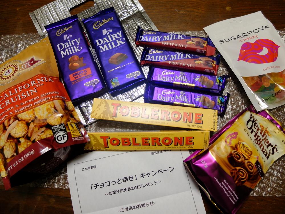 チョコっと幸せ