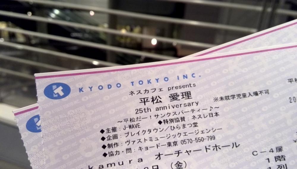 2015-02-13 平松愛理01