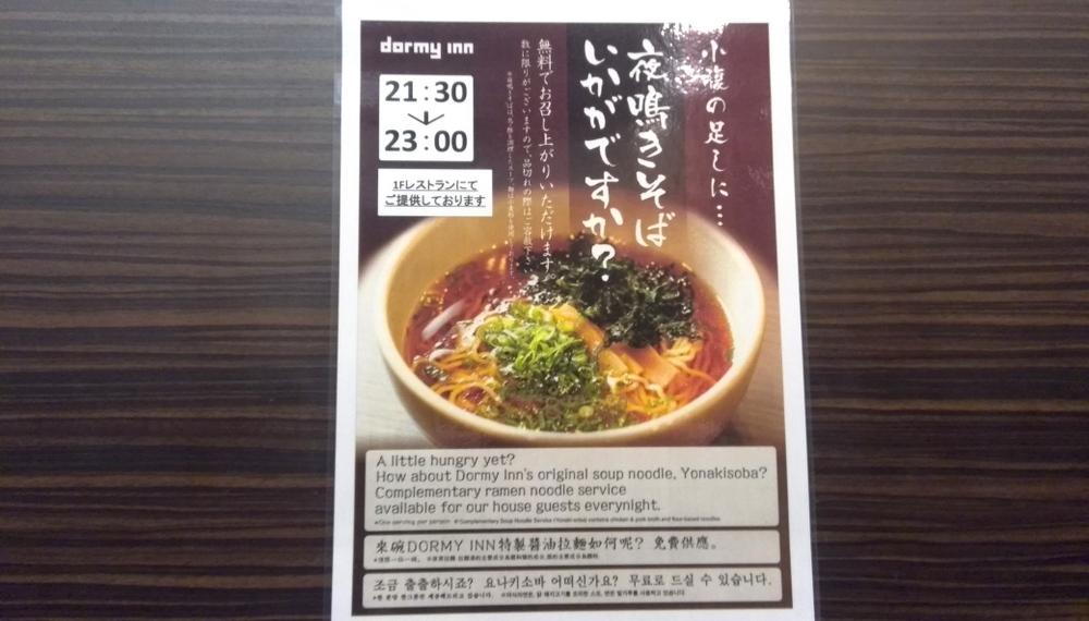 ドーミーイン秋田05