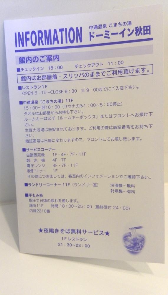 ドーミーイン秋田04