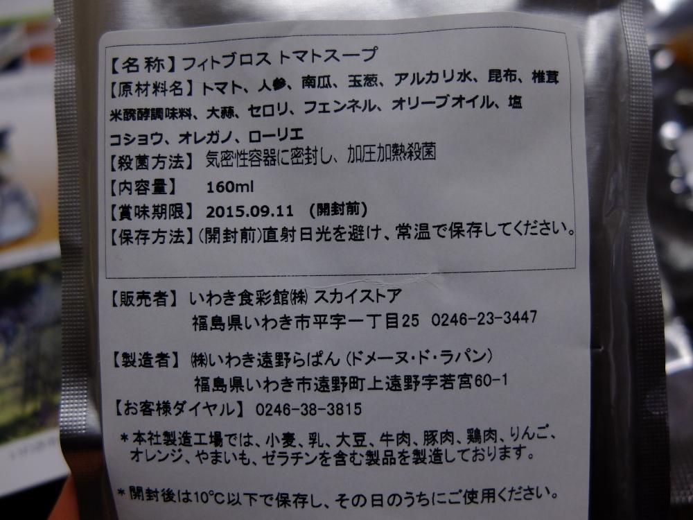 いわき特産品03