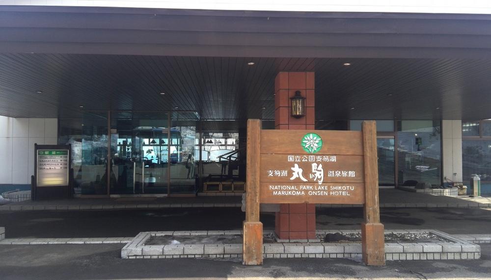 20150316 支笏湖04